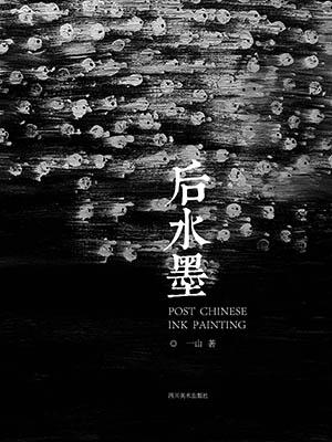 Copertina arte cinese inchiostro