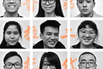 Seconde generazioni cines