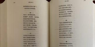 Orlando furioso in cinese